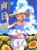 向日葵漫画1