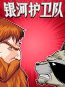 银河护卫队:劲爆混编无限漫画漫画1